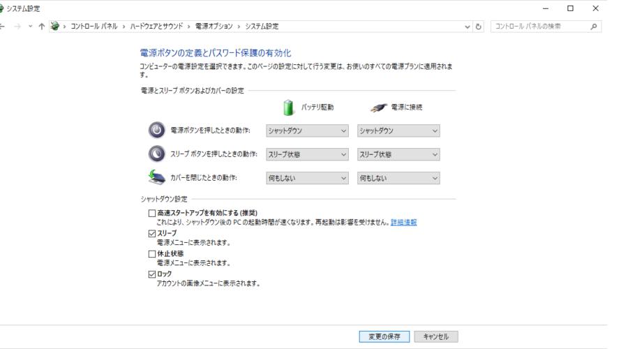 Windows 高速スタートアップを無効にする