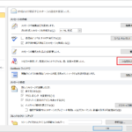 outlook2010 文字サイズを固定にする方法