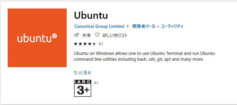 Windows10にMicrosoft Storeからubuntuをインストールする