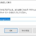 windows ファイル名を指定して実行