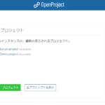 CentOs8にDockerでOpenProjectをインストール