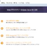 eclipseを日本語化する