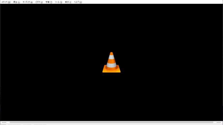 VLCメディアプレイヤー 再生速度変換