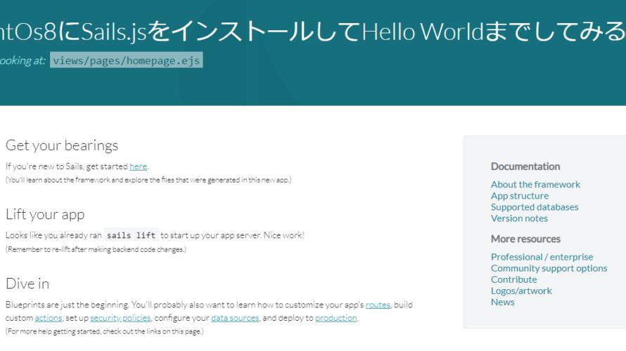 CentOs8にSails.jsをインストールしてHello Worldまでしてみる