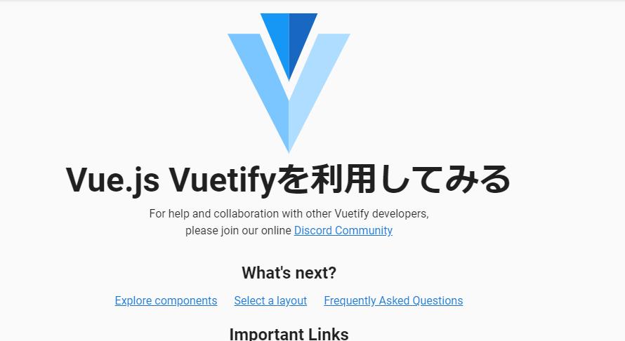Vue.js Vuetifyを利用してみる