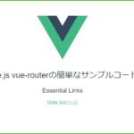 Vue.js vue-routerの簡単なサンプルコード