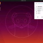 Ubuntu19.10 GUIでIPアドレスを固定にする