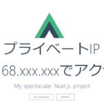 Nuxt.js yarn start時に外部IPから接続できるように設定する