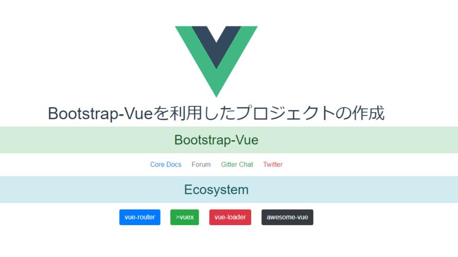 Vue.js Bootstrap-Vueを利用したプロジェクトの作成