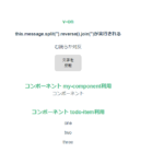 Vue.js v-onとコンポーネントの利用のサンプルコード