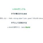 Vue.js v-htmlのサンプルコード
