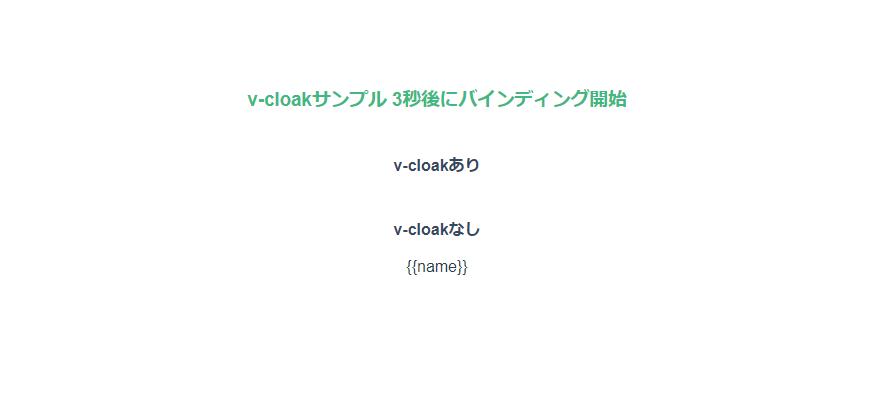 Vue.js v-cloakのサンプルコード