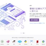 Heroku アカウント登録してデプロイするまでの簡単な使い方