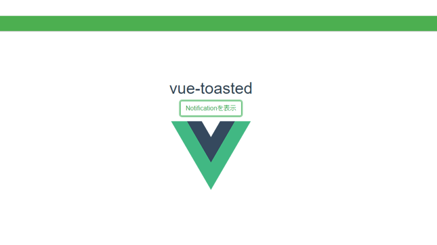Vue.js vue-toastedをインストールしてNotificationを表示する
