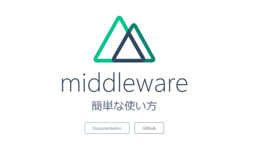 Nuxt.js middlewareの簡単な使い方