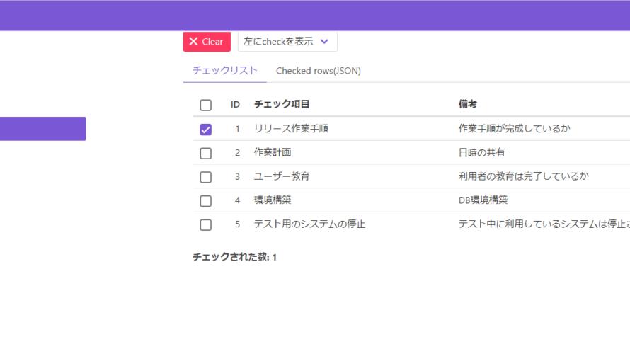 Nuxt.js UI framework Buefyを使ってみる