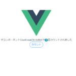 Vue.js emitを利用して子コンポーネントから親コンポーネントのメソッドを実行する