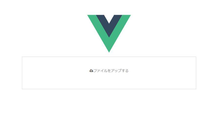 Vue.js Vue2-Dropzoneをインストールしてファイルのアップロードフォームを表示する