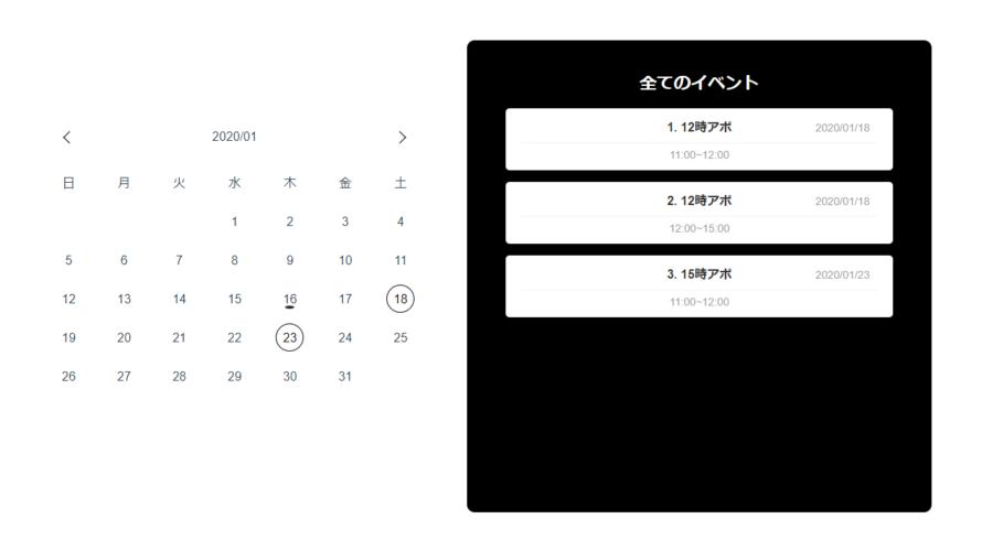 Vue.js vue-event-calendarをインストールしてカレンダーにイベントを追加する