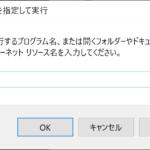 windows10 コマンドプロンプトを管理者権限で起動するバッチを作成して「ファイル名を指定して実行」から実行する