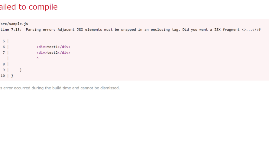 React エラー「Parsing error: Adjacent JSX elements must be wrapped in an enclosing tag. Did you want a JSX fragment <>…</>?」が発生した場合の対応法