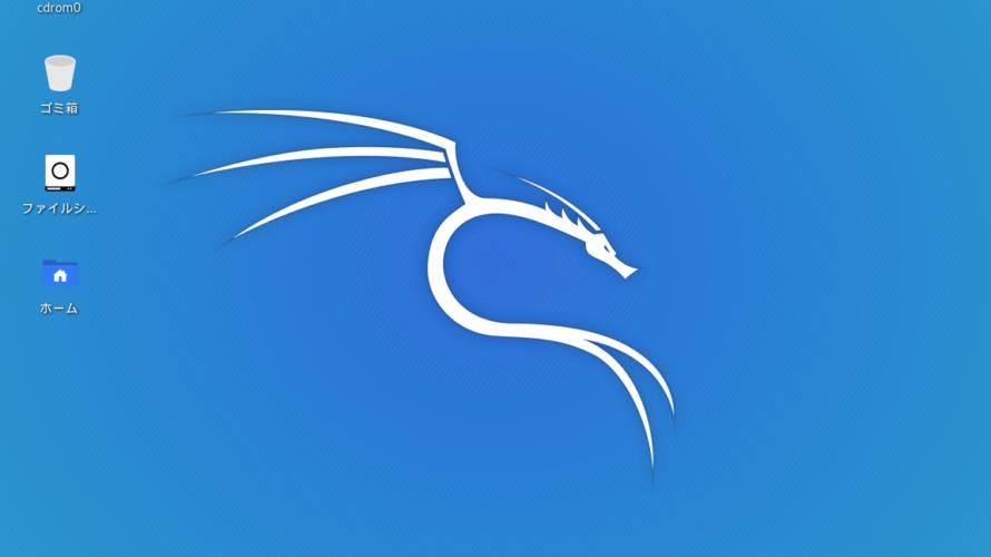 Kali Linuxにphp7.4をインストールする方法