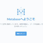 Dockerを使ってをデータ分析(BIツール)「metabase」を構築する