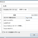 VirtualBox Hostキーの設定