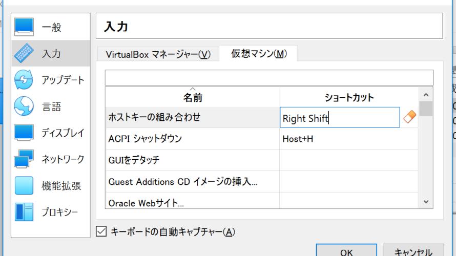 VirtualBox Hostキーの設定