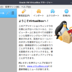 Ubuntu20.04にVirtualBoxをインストールする