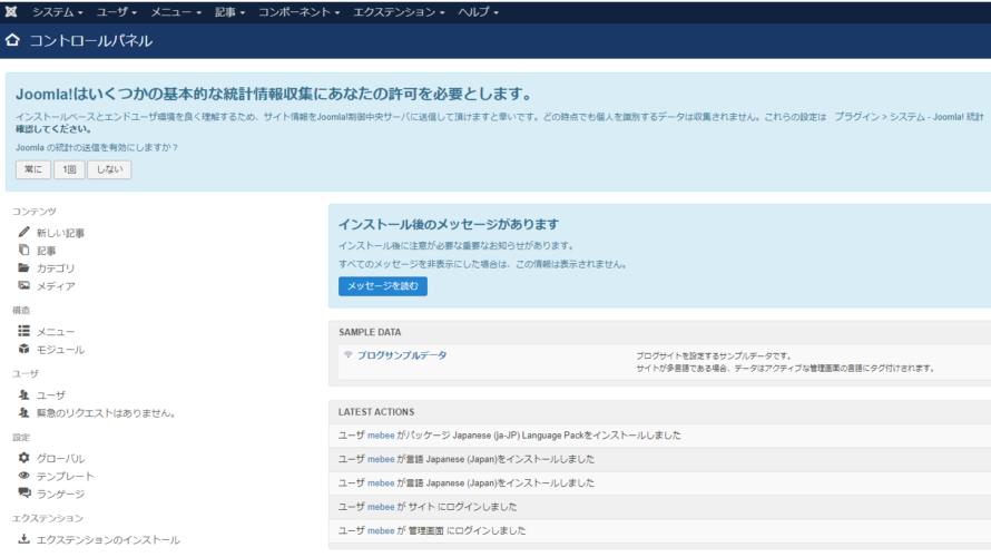 「Joomla(ジュームラ)」を日本語化する
