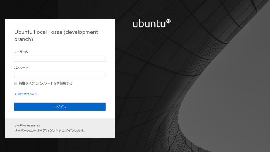 Ubuntu20.04にサーバ管理ツール「Cockpit」をインストールする手順