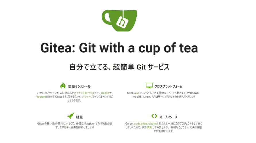 Gitサーバー「Gitea」でリポジトリを作成してpushする