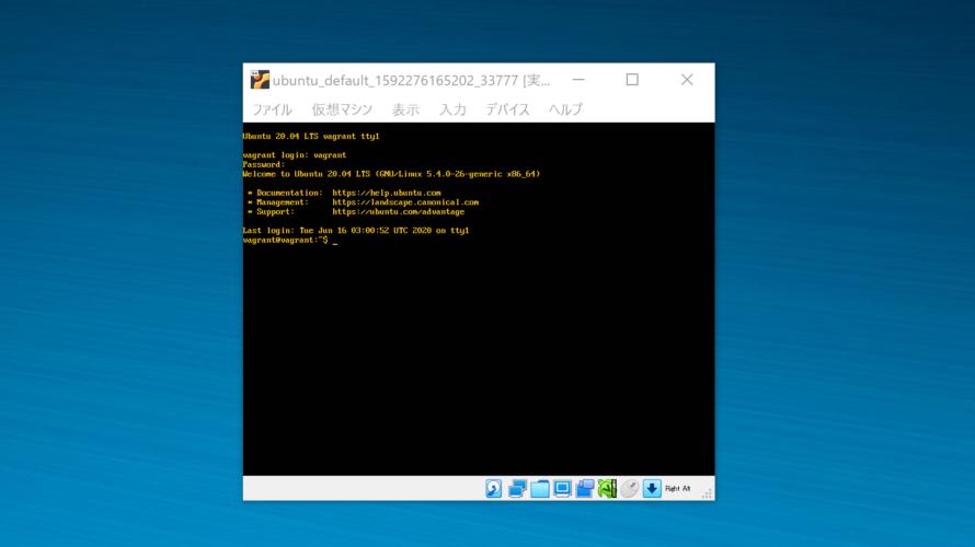 Vagrantを使ってUbuntu20.04を構築する