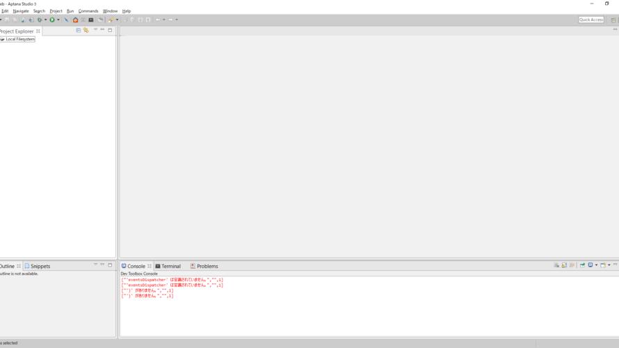 windows10 Aptana Studioをインストールする