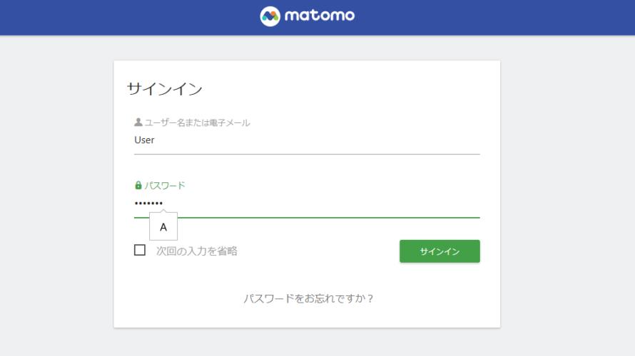docker-composeを使ってアクセス解析ツール「matomo(piwik)」を構築する手順