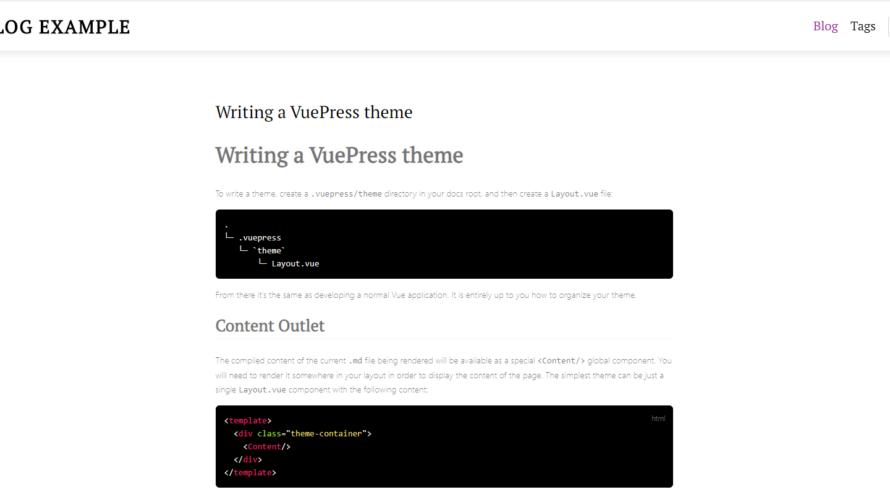 vuepressをインストールしてブログを作成する手順