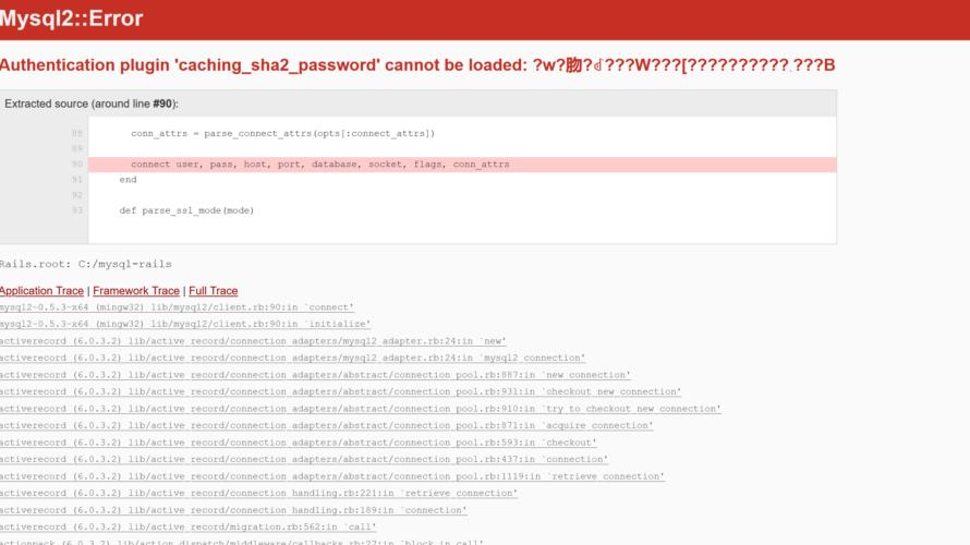 Rails mysql使用時エラー「Authentication plugin 'caching_sha2_password' cannot be loaded」が発生した場合の対処法