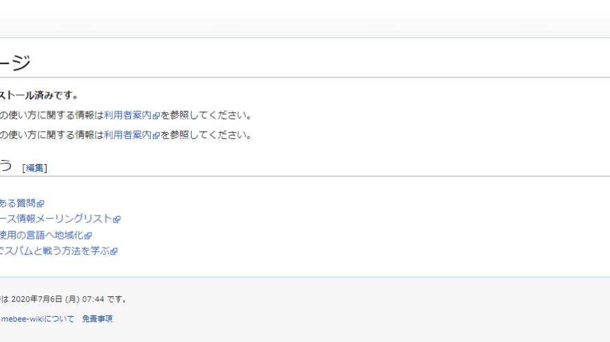 docker composeでMediaWikiをインストールする手順
