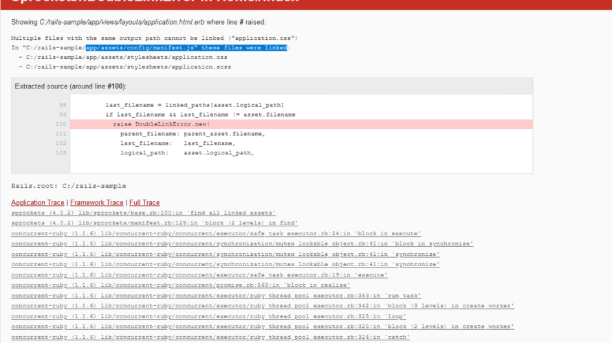 Rails6 エラー「lib/sprockets/base.rb:100:in `find_all_linked_assets'」が発生した場合の対処法