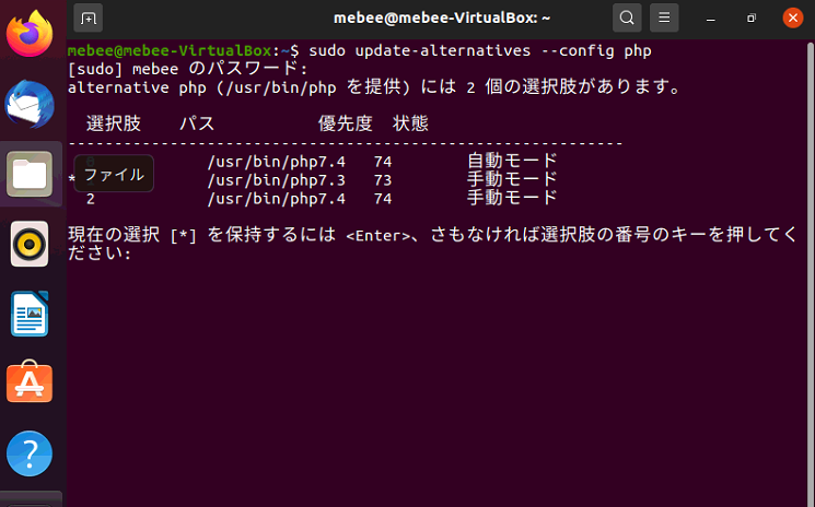 ubuntu20.04.1 phpのバージョンを切り替える