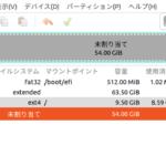 ubuntu20.04.1 パーティションを操作する