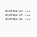 javascript 即時関数を使用して実行結果を得る