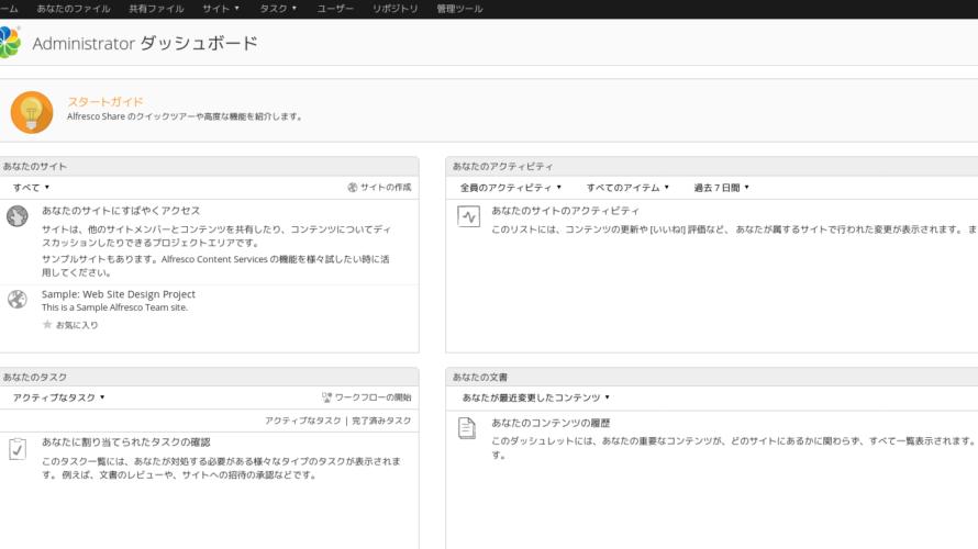 docker composeを使ってAlfrescoを構築するまでの手順