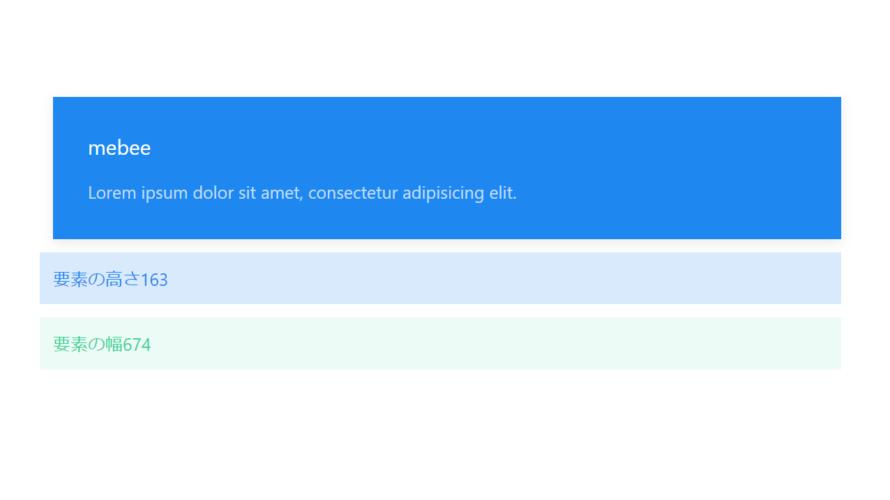 javascript htmlタグの要素の高さと幅を取得する