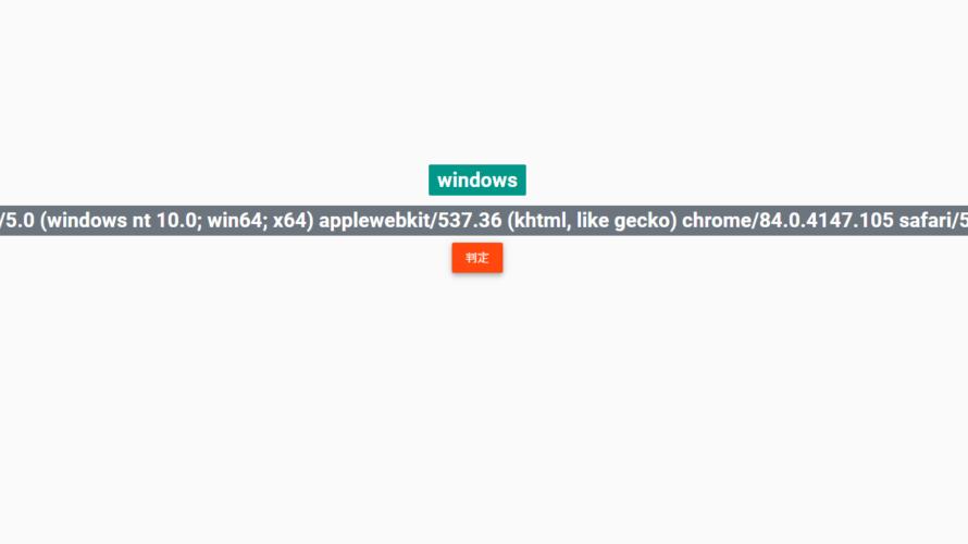 javascript OSを判定する
