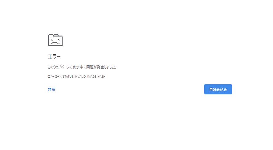Chromeが「STATUS_INVALID_IMAGE_HASH」がでて起動しない場合の対処法