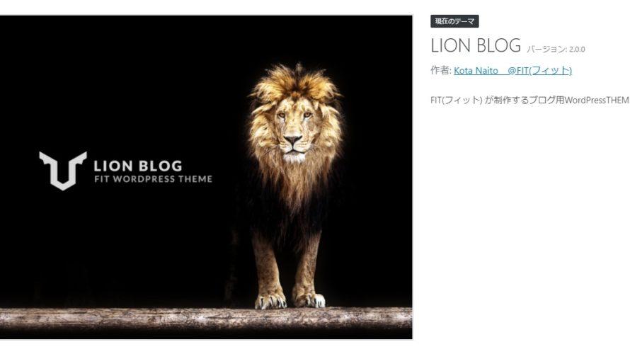 WordPress phpのバージョンを5.6から7.3に上げた時にLION BLOGでエラーが発生