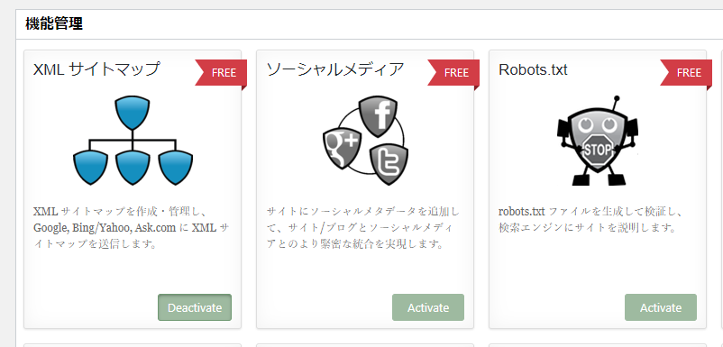 WordPress 警告「Warning: All In One SEO Pack has detected other active SEO or sitemap plugins. We recommend that you deactivate the following plugins to prevent any conflicts:」を消す