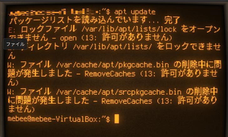 Ubuntu20.10に昔風のターミナルエディタ「Cool Retro Term」をインストールして使用する